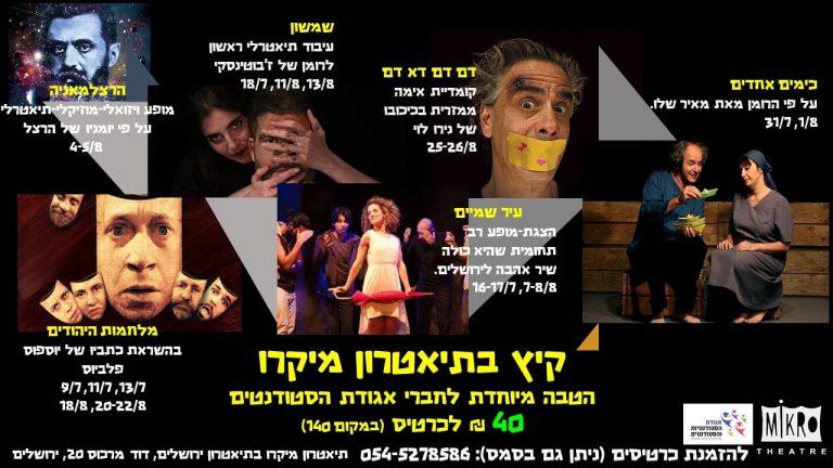 הטבה בלעדית בתיאטרון ירושלים