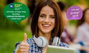 ברלינגטון אינגליש- לומדים אנגלית בדרך הטבעית