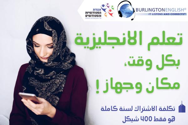 ברלינגטון אינגליש ערבית – לומדים אנגלית בדרך הטבעית
